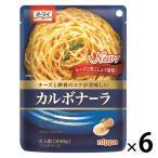 日本製粉 オーマイ カルボナーラ(2人前) 1セット(6個)