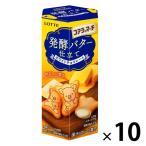 ロッテ コアラのマーチ 発酵バター仕立て  10個