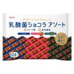 ロッテ 乳酸菌ショコラ 3種アソートパック 1個 チョコレート お菓子