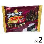 有楽製菓 ブラックサンダー ミニバー ガトーショコラ 2袋 チョコレート お菓子