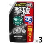 リセッシュ除菌EX デオドラントパワー 香り残らない 詰め替え用 680ml 1セット(3個) 花王 PPB15_CP