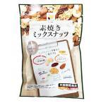 アウトレット ハース 素焼きミックスナッツ 1袋(94g)
