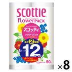 トイレットペーパー 6ロール入×8パック 再生紙配合 ダブル 50m 花の香り スコッティフラワーパック2倍巻き 1箱(48ロール入) クレシア
