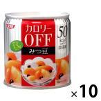 清水食品 カロリーOFF みつ豆 10缶
