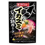 ダイショー イカスミしゃぶ鍋用スープ 1袋