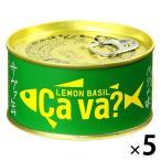 岩手缶詰 岩手県産 国産サバのレモンバジル味 Ca va?(サヴァ)缶 5缶 鯖缶