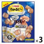 いなば ちゅるビ〜 ささみと焼ささみ 骨の健康配慮(10g×8袋入)3袋<ちゅーる チュール>ドッグフード 犬 おやつ