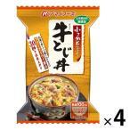 アサヒグループ食品 アマノフーズ 牛とじ丼 4個