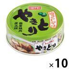 ホテイ やきとり柚子こしょう味 10缶