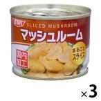 清水食品 マッシュルーム(スライス) 3缶