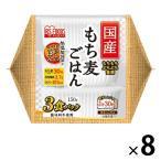 国産もち麦パックごはん 150g×3食 8個 計24食 アイリスフーズ  包装米飯 米加工品