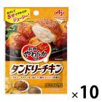味の素 「お肉やわらかの素」タンドリーチキン 10個
