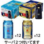 ビール (ロハコ限定)(おまけ付き)(神泡サーバー付)ザ・プレミアム・モルツ+香るエール (プレモル) 350ml 24本:2種×12本