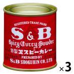 エスビー食品 カレー缶 37g 3個