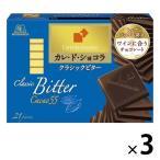 森永製菓 カレ・ド・ショコラ クラシックビター  3箱 チョコレート お菓子