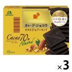 森永製菓 カレ・ド・ショコラ カカオ70&アーモンド  3箱 チョコレート お菓子
