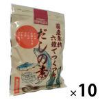 成城石井 国産素材六種でつくっただしの素 化学調味料無添加 1セット(8g20袋入×10個)