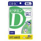DHC 60日ビタミンD ビタミン・美容 ディーエイチシーサプリメント