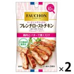 エスビー食品 FAUCHON(フォション)シーズニング フレンチローストチキン 2袋