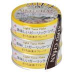 美味しいガーリック・ツナ 70g 3缶