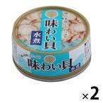 アウトレット 味わい貝水煮 100g 1セット(2缶) ネクストレード