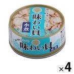 アウトレット 味わい貝水煮 100g 1セット(4缶) ネクストレード