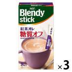 味の素AGF 「ブレンディ」スティック 紅茶オレ 糖質オフ 1セット(24本:8本入×3箱)