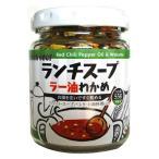 水牛印 ランチスープ ラー油わかめ(粉末スープの素) 1個