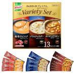 味の素 クノールカップスーププレミアム バラエティセット(13本入) 1個