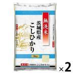 茨城県産 コシヒカリ 5kg  無洗米  2袋 令和2年産 米 お米 こしひかり