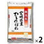 宮城県産 ひとめぼれ 10kg(5kg×2)  無洗米  令和2年産 米 お米