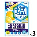 アウトレット アサヒグループ食品 塩レモンタブレット 52793 1セット(3袋)