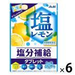 アウトレット アサヒグループ食品 塩レモンタブレット 52793 1セット(6袋)