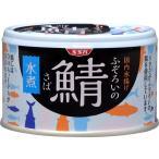 清水食品 ふぞろいの鯖水煮 150g 24缶