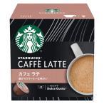 スターバックス ドルチェグスト専用カプセル カフェラテ 1箱(12杯分) ネスレ日本