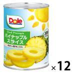 ドール パインスライス 缶10枚 12個