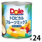 ドール トロピカルフルーツミックス チェリー入り フルーツ缶詰 822g 24缶