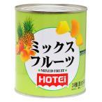 アウトレット ホテイフーズ ミックスフルーツ 850g 1缶