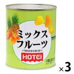 アウトレット ホテイフーズ ミックスフルーツ 850g 1セット(3缶)