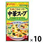 ミツカン 中華スープ かにとわかめ入り 10袋