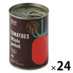LOHACO限定 完熟トマト100%イタリア産ホールトマト缶 1セット(24缶)2020年夏収穫トマト製造