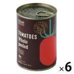 LOHACO限定 完熟トマト100%イタリア産ホールトマト缶 1セット(6缶)2020年夏収穫トマト製造