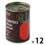 LOHACO限定 完熟トマト100%イタリア産ホールトマト缶 1セット(12缶)2020年夏収穫トマト製造