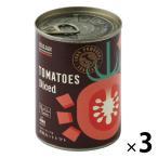 LOHACO限定 完熟トマト100%イタリア産ダイストマト缶 1セット(3缶) 2020年夏収穫トマト製造
