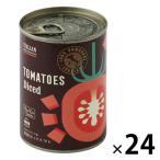 LOHACO限定 完熟トマト100%イタリア産ダイストマト缶 1セット(24缶)2020年夏収穫トマト製造