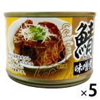 アウトレット ネクストレード さば味噌煮(タイ産)缶150g 5個