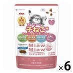 アウトレット ミャウミャウ キャットフード カリカリ小粒子猫用 お肉とお魚 総合栄養食 270g 1セット(6袋:1袋×6) アイシア