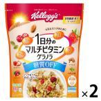 アウトレット 日本ケロッグ 1日分のマルチビタミングラノーラ  糖質オフ 1セット( 400g×2袋)