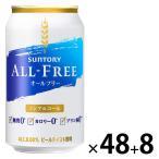 送料込み ノンアルコール (8本おまけ付き)(数量限定) オールフリー 350ml 2ケース(48本+8本) ビールテイスト飲料