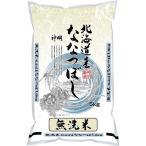 北海道産ななつぼし 5kg  無洗米  令和2年産 米 お米
